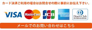 各種クレジットカードご利用いただけます!