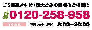岡山でゴミ屋敷片付け・掃除のことならお気軽にお問い合わせください