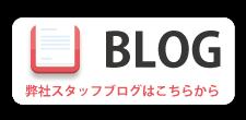 岡山クリーンセンタのスタッフブログはこちらから