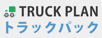 トラックパック