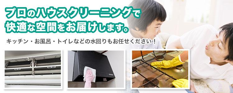通常の掃除ではできないプロのハウスクリーニングで快適な空間をお届けします。