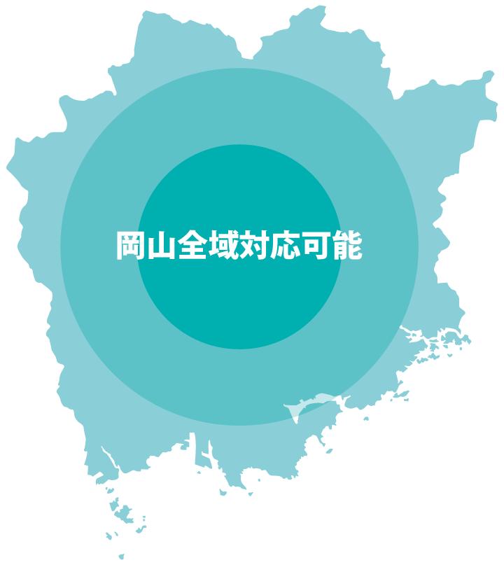 岡山県全域にて対応可能