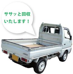 軽トラックの写真