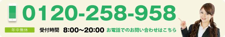 お電話でのお問い合わせは0120-258-958 岡山クリーンセンターまで
