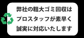 岡山クリーンセンターの粗大ごみ回収は プロスタッフが素早く 誠実に対応いたします
