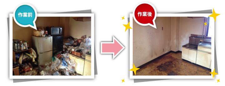 台所の不用品やゴミの処分