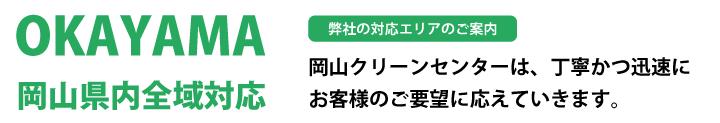 okayama_area