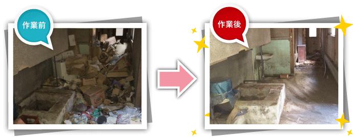 ゴミ屋敷の片付け事例